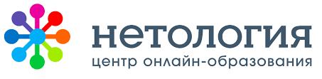 Нетология (Netology)