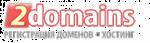 2domains (2 доменс)