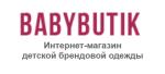 Babybutik (Беби бутик)