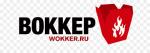 Воккер (Wokker)