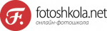 Fotoshkola.net (Фотошкола.нет)