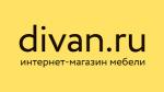 Диван.ру (Divan.ru)