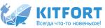 Kitfort (Китфорт)