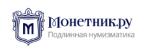 Монетник ру (Monetnik.ru)
