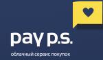 Пайпс (Payps)