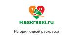 Раскраски (Raskraski)