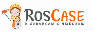 RosCase (РосКейс)