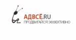 Адвсё.ру (Advse.ru)
