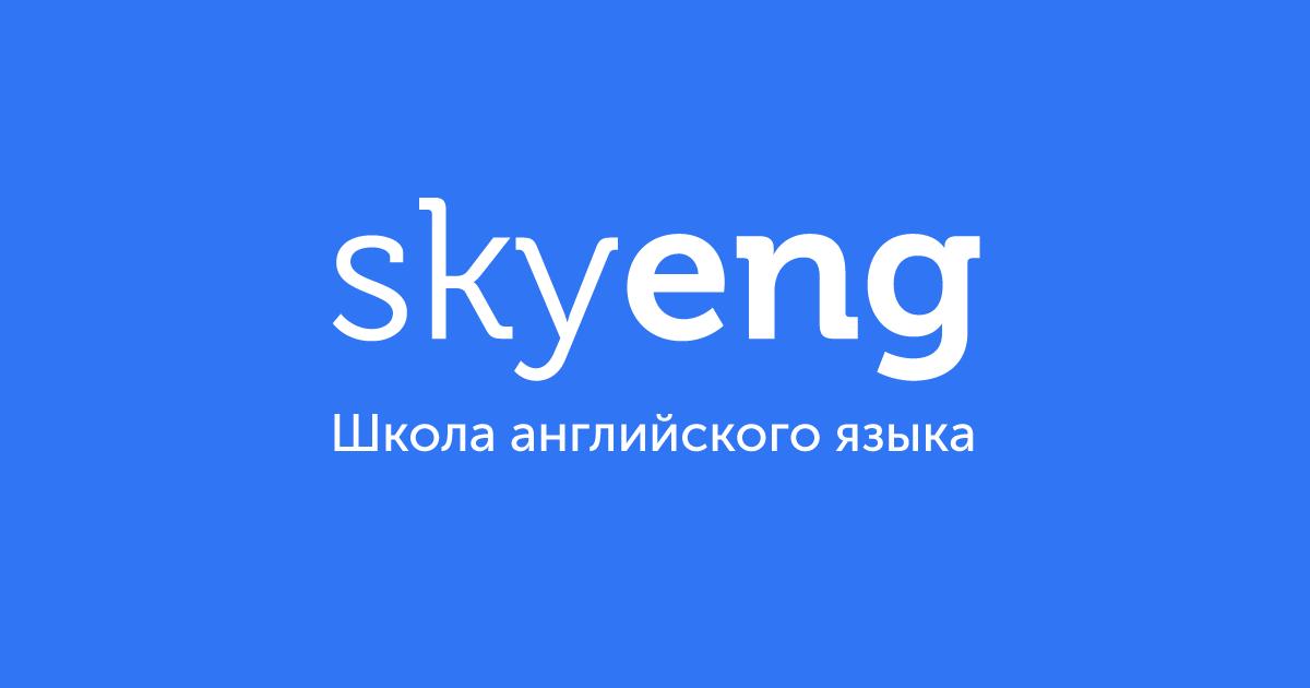 Skyeng (Скайенг)