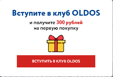 Oldos (Олдос шоп)
