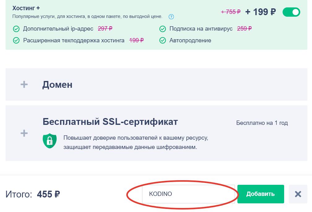 Reg.ru (Рег.ру)