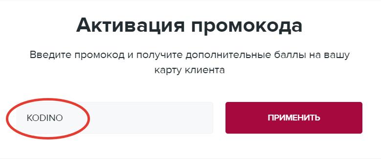 МаксиПРО (Maxipro)