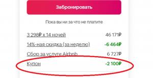 Airbnb (Айрбнб)