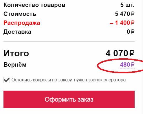Group Price (Групп прайс)