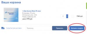 Ochkov.net (Очков нет)