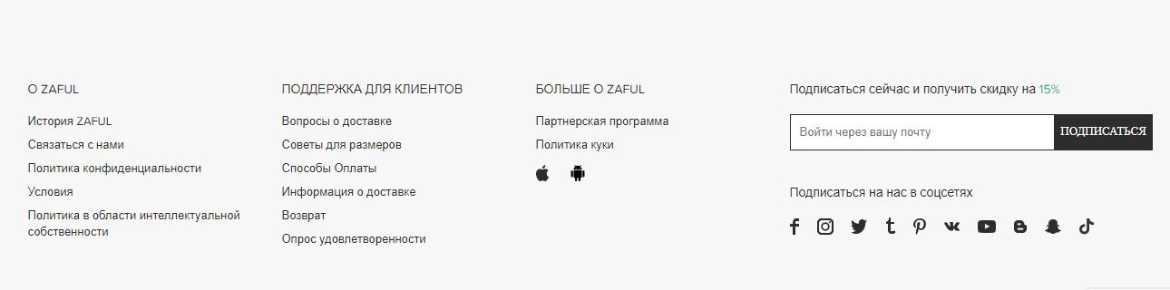 Zaful (Зафул)