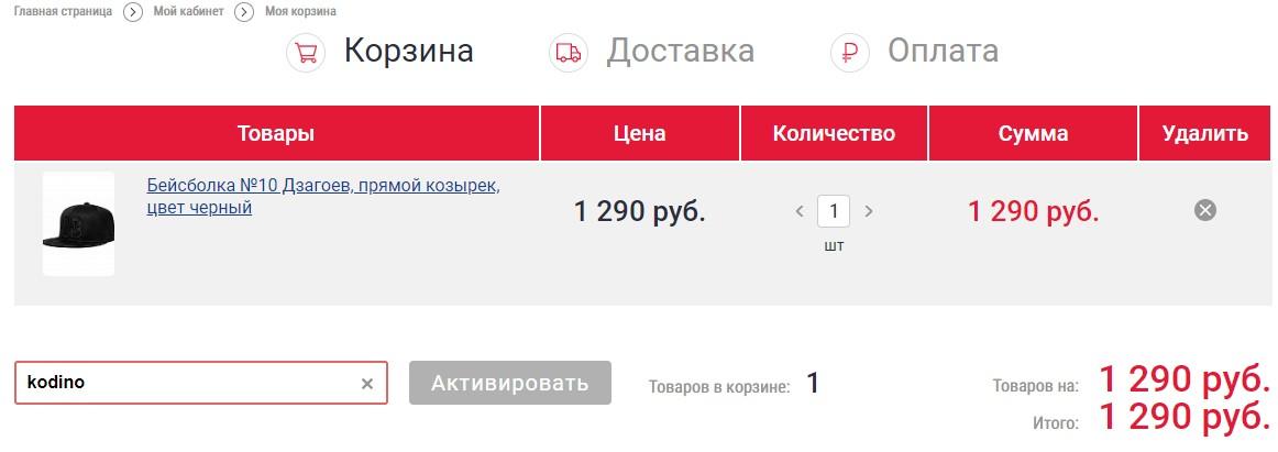 ЦСКА (CSKAshop)