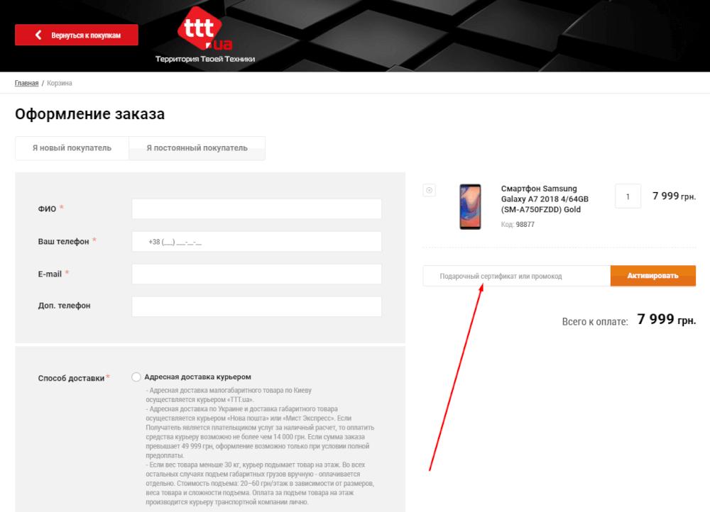 TTT.ua (Территория Твоей Техники)